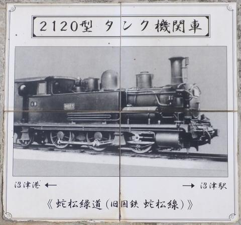 蛇松線・2120型タンク機関車