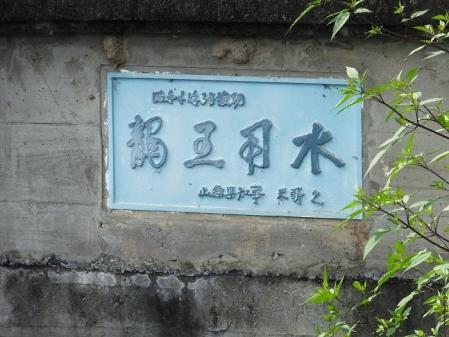 竜王用水の銘板