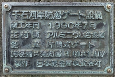 千石河岸防潮ゲート設備の銘板