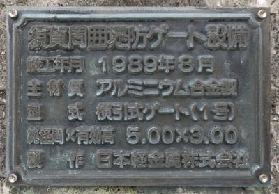 須賀周囲堤防ゲート設備(陸閘)銘板