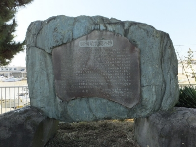 須賀港・相州須賀湊の碑