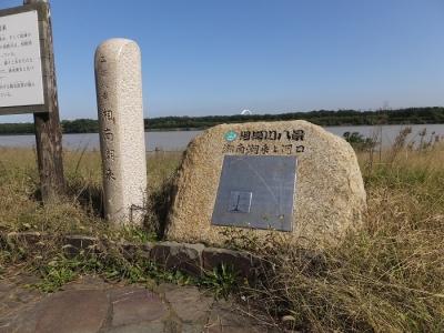 湘南潮来の碑