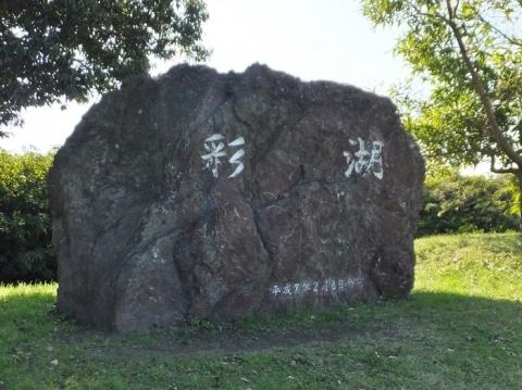 彩湖命名の碑