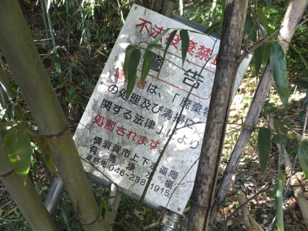 横須賀水道みちの通気塔・愛川町角田