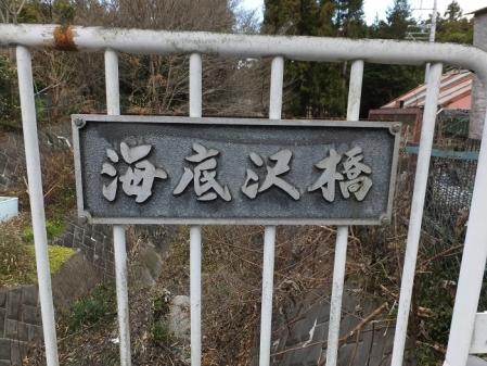 海底沢橋・愛川町海底