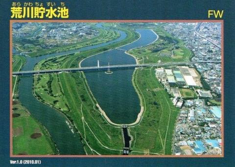 荒川貯水池(彩湖)ダムカード