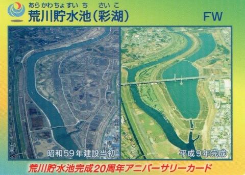 荒川貯水池完成20周年アニバーサリーカード