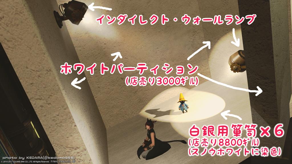 スタジオdeミニオン!【FF14】
