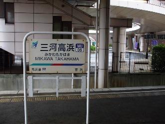 mikawatakahama3.jpg