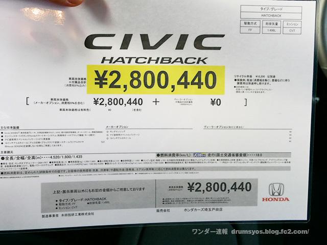 CIVICHB14_20171125230438d97.jpg