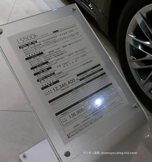 LexusLS500hI09.jpg