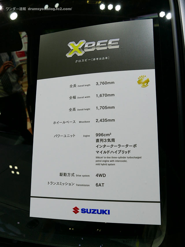 SUZUKI_XBEE39.jpg