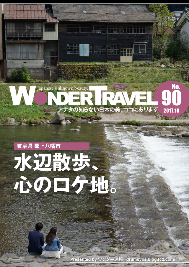 wonderTravel90.jpg