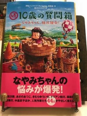 なやみちゃん_convert_20171216153422