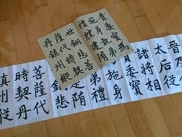 楷書DSC_0003 (3)