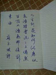 DSC_1863ペン字書法