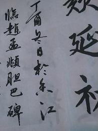DSC_2065趙孟頫の楷書終わり
