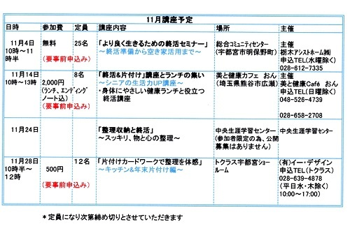 11月講座予定