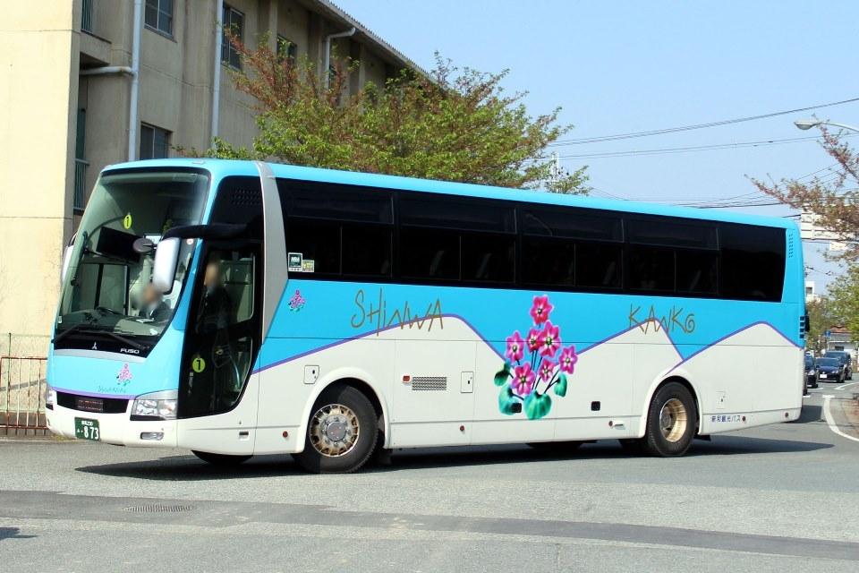 新和観光バス あ873