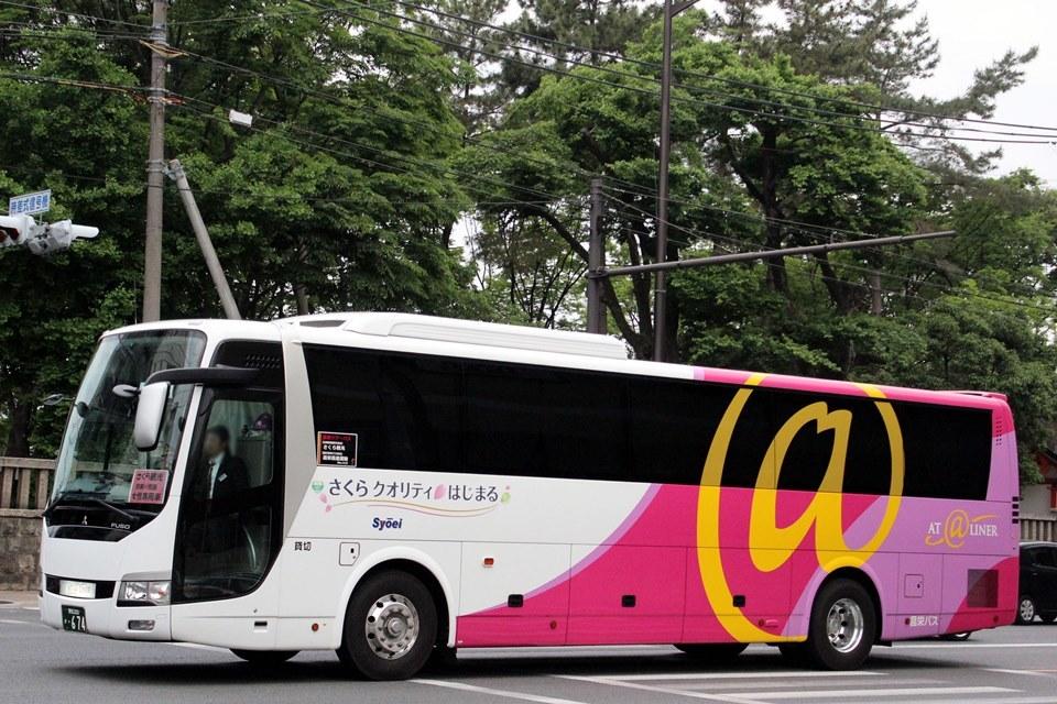 昌栄バス か674