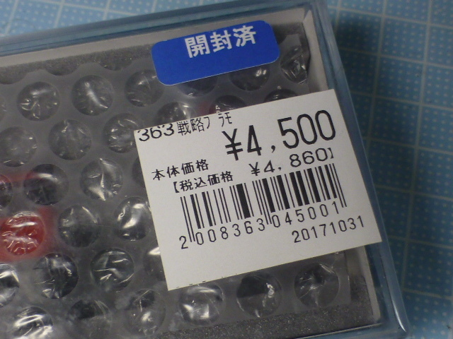 P1060254.jpg
