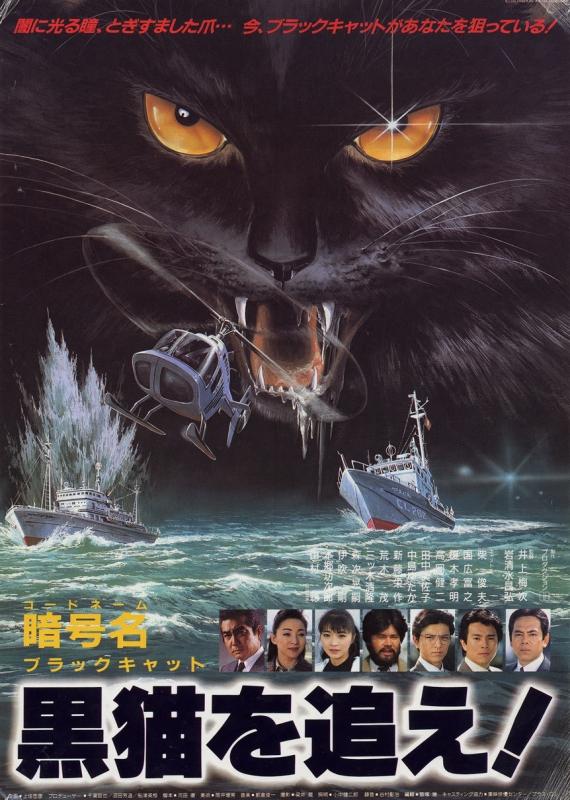 暗号名 黒猫を追え!
