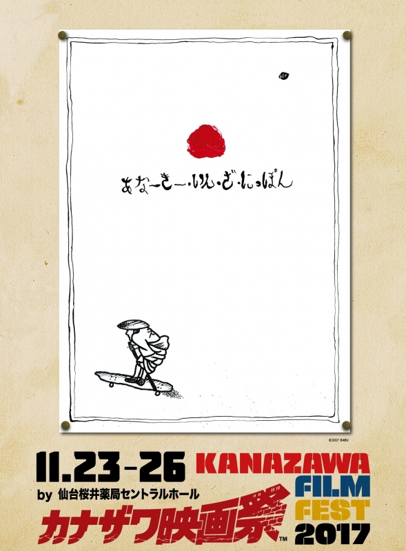 KFF_sendai2_blog.jpg
