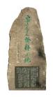 石碑中津川