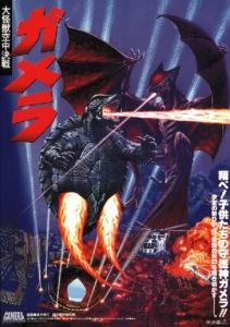 『ガメラ:大怪獣空中決戦』ポスター「子供たちの守護神」