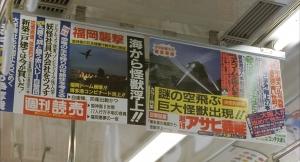 ガメラ:大怪獣空中決戦 吊り広告