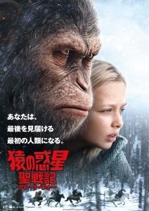 猿の惑星 聖戦記(2)