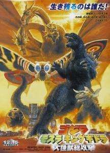 2001 ゴジラモスラキングギドラ大怪獣総攻撃