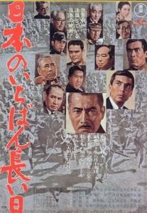 『日本のいちばん長い日』(1967年版)