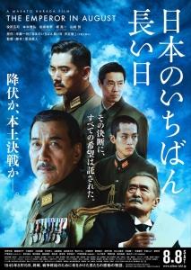 『日本のいちばん長い日』(2015年版)