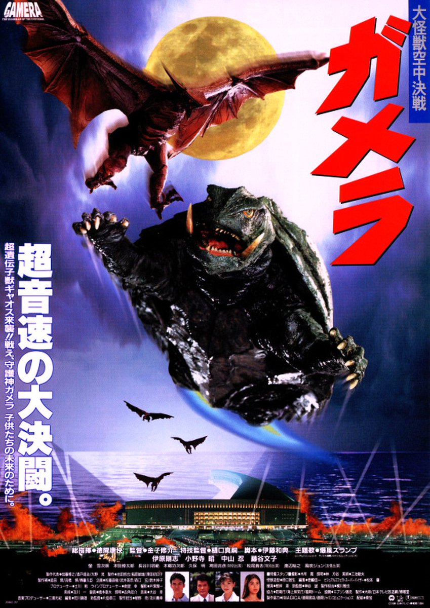 ガメラ 大怪獣空中決戦(1995年)