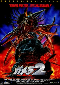 ガメラ2 レギオン襲来(1996年)