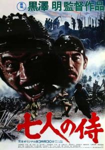 七人の侍(1954年)