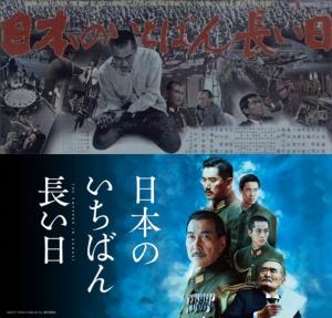日本のいちばん長い日 新旧ポスター横