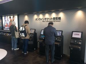 109シネマ チケット発行
