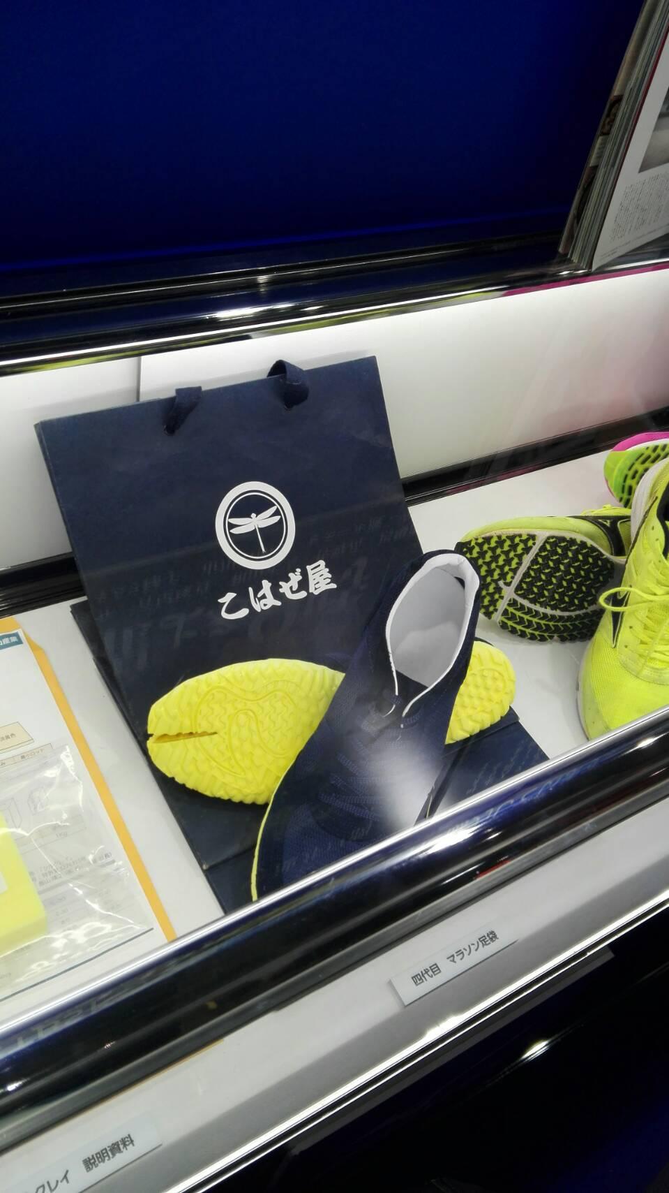 大阪マラソン足袋