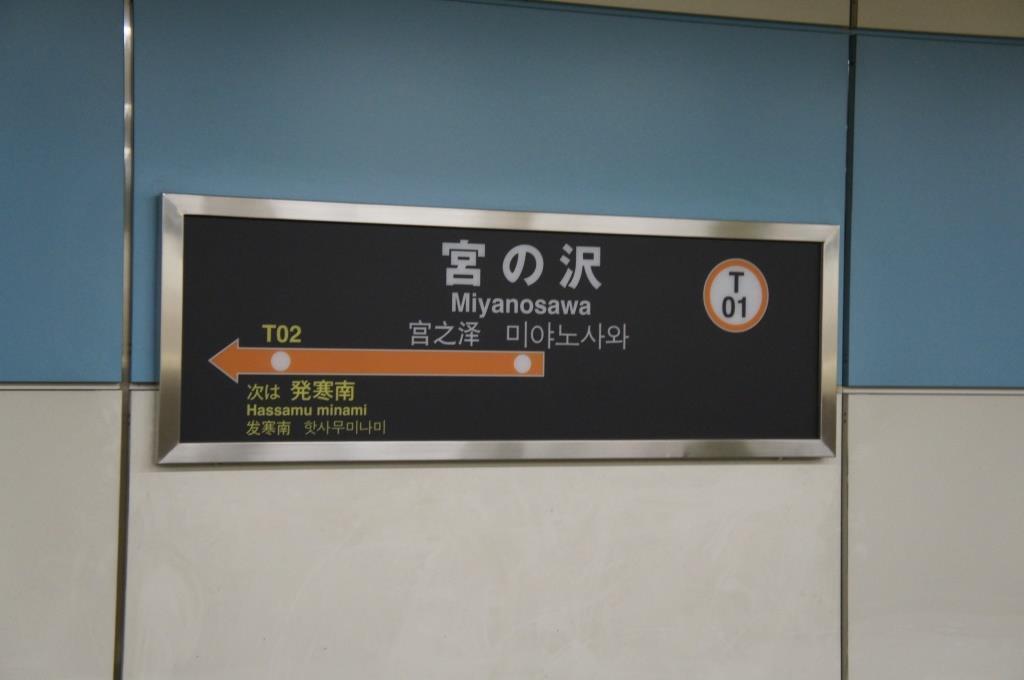宮の沢駅01