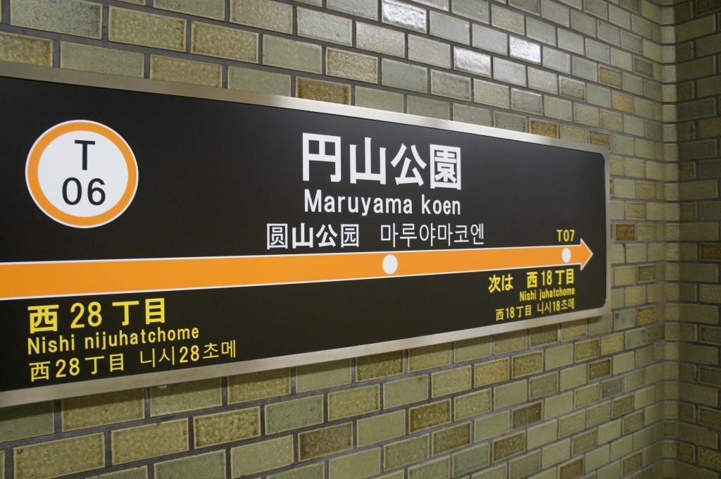 円山公園駅01