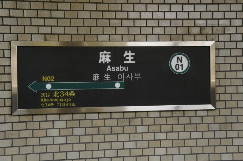 麻生駅01