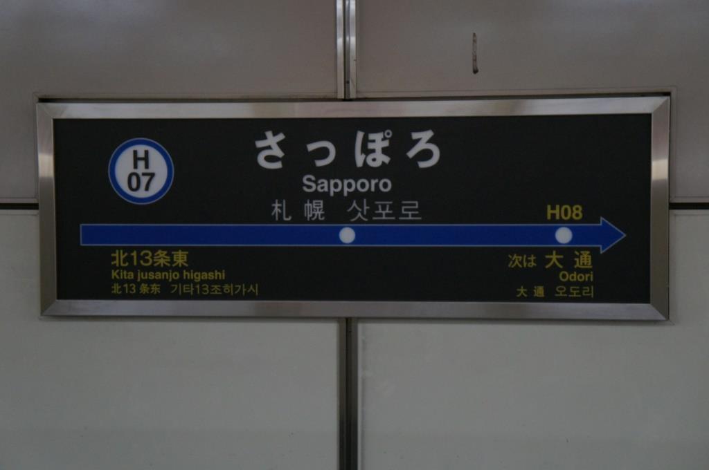 札幌駅11