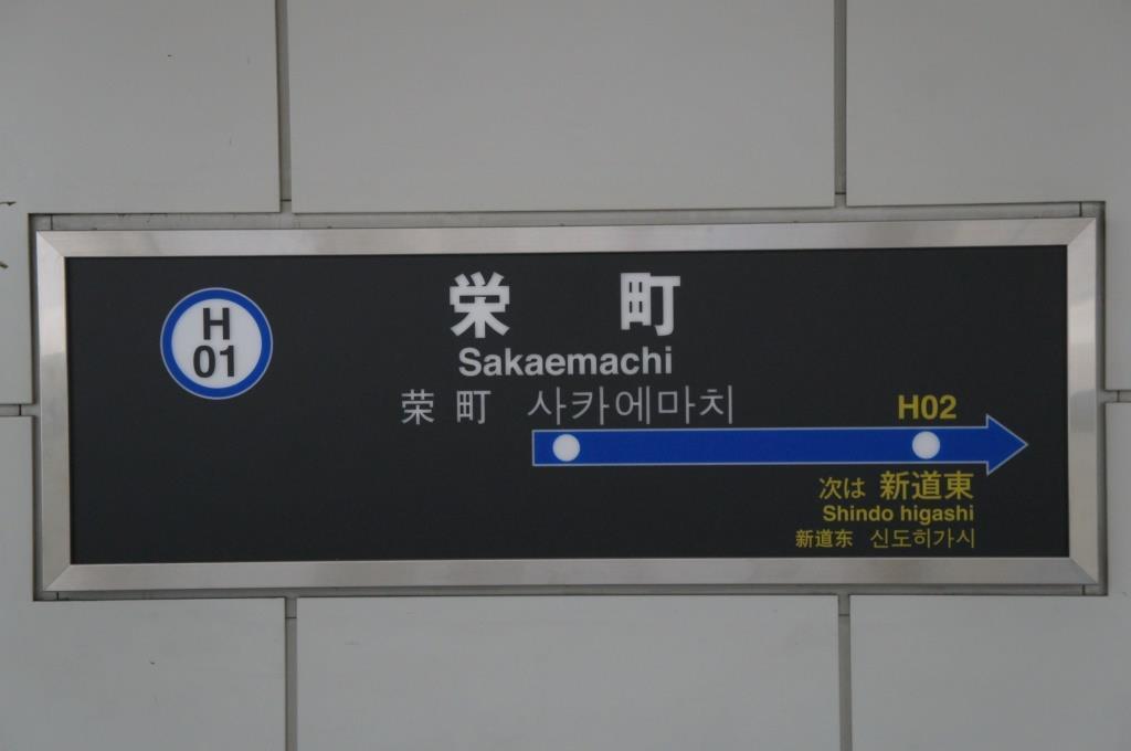 栄町駅01
