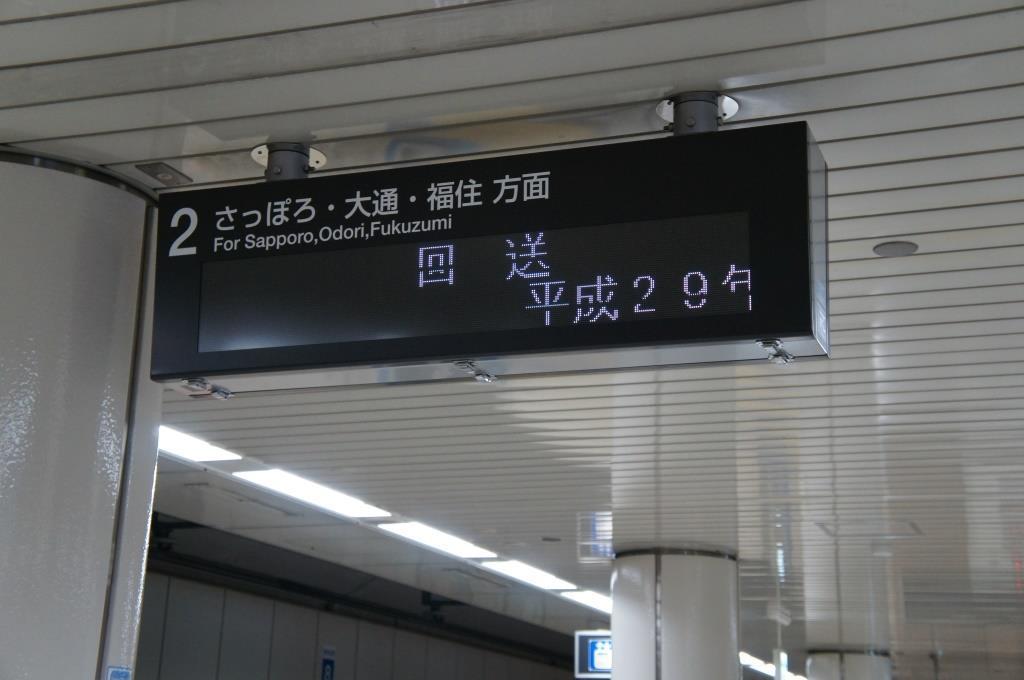 栄町駅03