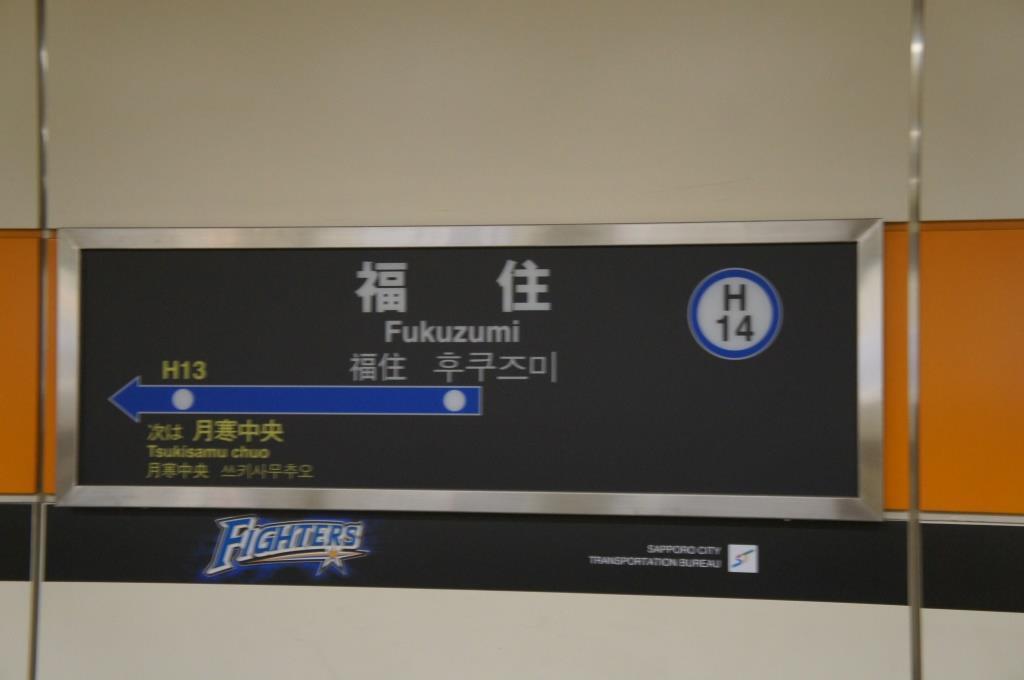 福住駅01