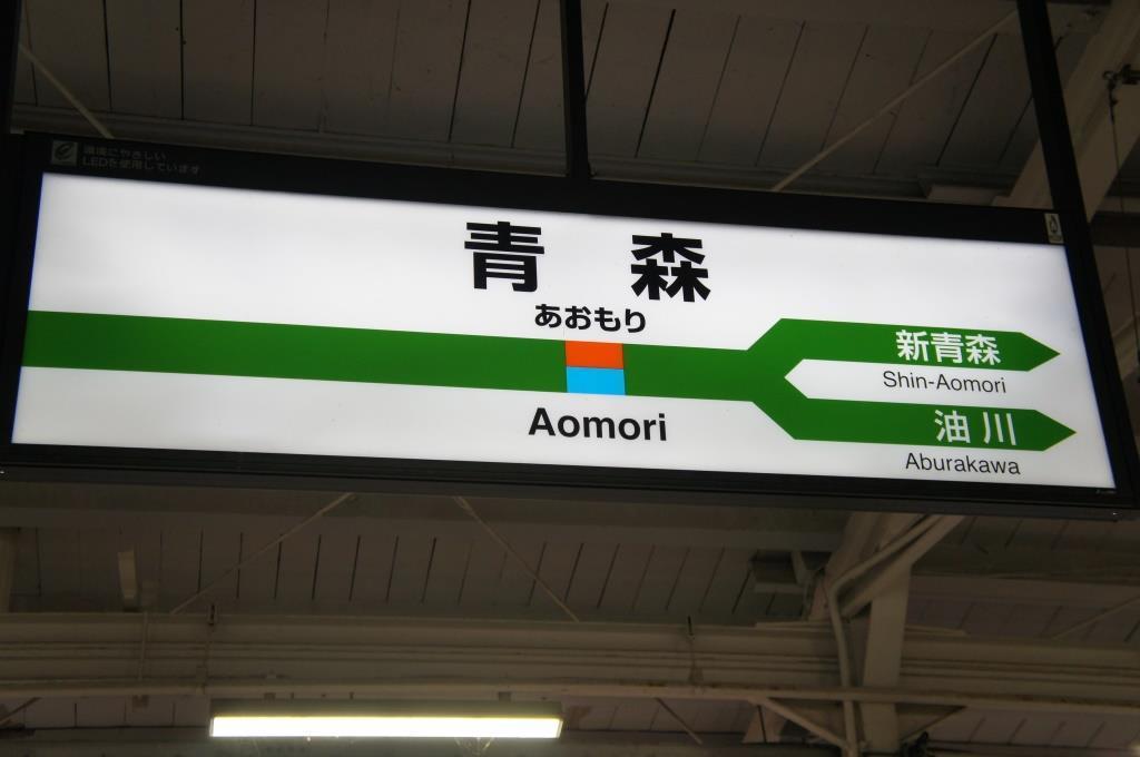 青森駅24