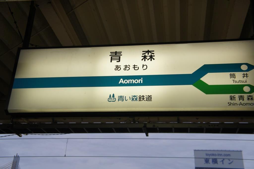 青森駅29