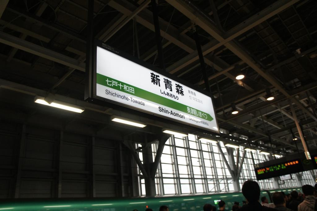 新青森駅01